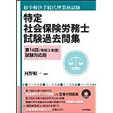 特定社会保険労務士試験過去問集 第16回(令和2年度)試験対応版