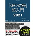 SEO対策・超入門2021【コアウェブバイタル対策あり】初心者に必要な基礎知識、内部対策、Googleアップデート対策からコンテンツ・ブログの書き方までWebマーケティングのプロが網羅解説! 1日速習シリーズ