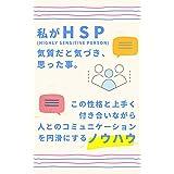 私がHSP(Highly Sensitive Person)気質だと気づき、思った事。この性格と上手く付き合いながら人とのコミュニケーションを円滑にするノウハウ