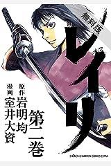 レイリ 2【期間限定 無料お試し版】 (少年チャンピオン・コミックス エクストラ) Kindle版
