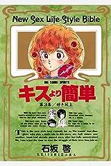 キスより簡単(3) (ビッグコミックス) Kindle版