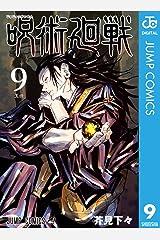 呪術廻戦 9 (ジャンプコミックスDIGITAL) Kindle版