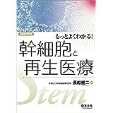 もっとよくわかる! 幹細胞と再生医療 (実験医学別冊 もっとよくわかる! シリーズ)