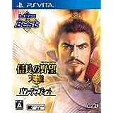 コーエーテクモ the Best 信長の野望・天道 with パワーアップキット - PS Vita