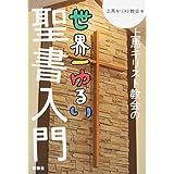 上馬キリスト教会の世界一ゆるい聖書入門 (講談社の実用BOOK)