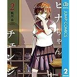 ヒナちゃんチェンジ 2 (ジャンプコミックスDIGITAL)