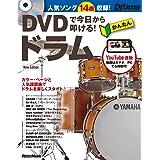 DVDで今日から叩ける! かんたんドラム New Edition(DVD付) (リズム&ドラム・マガジン)