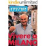 イタリア好き Vol.40 (2020-02-01) [雑誌]