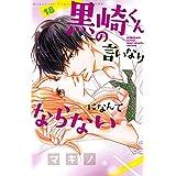 黒崎くんの言いなりになんてならない(18) (講談社コミックス別冊フレンド)