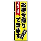 のぼり旗 お持ち帰り テイクアウト takeout (W600×H1800) 5-17429
