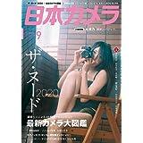日本カメラ 2020年 9月号 [雑誌]