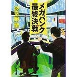 メガバンク最終決戦 (新潮文庫)