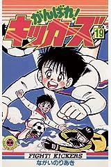 がんばれ!キッカーズ(19) (てんとう虫コミックス) Kindle版