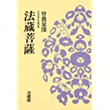法蔵菩薩 (名著復刊)