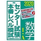 2020センター試験本番レベル模試 数学I・A (東進ブックス)