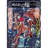 魔法使いの嫁 詩篇.75 稲妻ジャックと妖精事件 3 (BLADEコミックス)