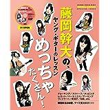 藤岡幹大の、ヤング・ギターのレッスンめっちゃたくさん! (DVD付) (シンコー・ミュージックMOOK)