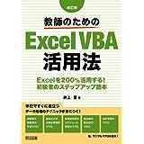 改訂版 教師のためのExcelVBA活用法 Excelを200%活用する! 初級者のステップアップ読本