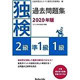 独検過去問題集2020年版<2級・準1級・1級>