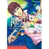 神の雫(7) (モーニングコミックス)