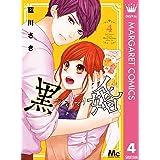 黒婚―ブラマリ― 4 (マーガレットコミックスDIGITAL)