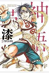 アラタカンガタリ~革神語~ リマスター版(7) (少年サンデーコミックススペシャル) Kindle版