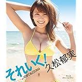 久松郁実 それいく! in ニューカレドニア [Blu-ray]