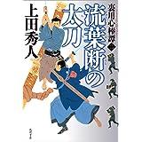 流葉断の太刀 裏用心棒譚二 (文芸書)