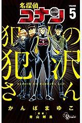 名探偵コナン 犯人の犯沢さん (5) (少年サンデーコミックス) コミック