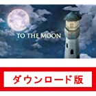To the Moon|オンラインコード版