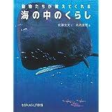 動物たちが教えてくれる 海の中のくらし (たくさんのふしぎ傑作集)