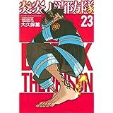 炎炎ノ消防隊(23) (講談社コミックス)