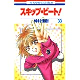 スキップ・ビート! 33 (花とゆめコミックス)