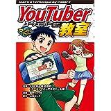 YouTuber教室 (マンガでマスター)