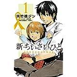 新・ちいさいひと 青葉児童相談所物語 (1) (少年サンデーコミックス)