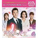 黄金の私の人生 コンパクトDVD-BOX3[スペシャルプライス版]