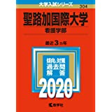 聖路加国際大学(看護学部) (2020年版大学入試シリーズ)