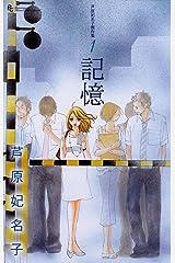 芦原妃名子傑作集(1)記憶 (フラワーコミックス) Kindle版