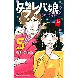 東京タラレバ娘 シーズン2(5) (KC KISS)