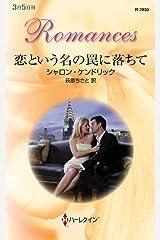 恋という名の罠に落ちて (ハーレクイン・ロマンス) Kindle版