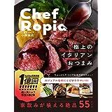 【Amazon.co.jp 限定】Chef Ropia 極上のイタリアンおつまみ Amazon限定特典レシピカード(動画配信QRコード入り)付きVer.
