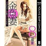 金魚妻 8 (ヤングジャンプコミックスDIGITAL)