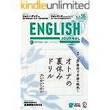 [音声DL付]ENGLISH JOURNAL (イングリッシュジャーナル) 2021年9月号 ~英語学習・英語リスニングのための月刊誌 [雑誌]