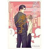 兎オトコ虎オトコ 3 (花丸コミックス・プレミアム)