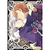 魔女の下僕と魔王のツノ(14) (ガンガンコミックス)