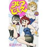 みつどもえ 19 (少年チャンピオン・コミックス)
