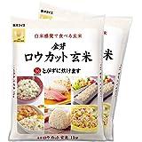 金芽ロウカット玄米(無洗米) 2kg【1kg×2】 白米感覚で食べる玄米 話題のLPS(リポポリサッカライド)も豊富