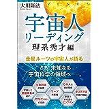 宇宙人リーディング 理系秀才編 ―金星ルーツの宇宙人が語る― (OR BOOKS)