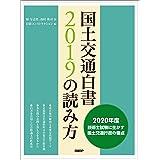 国土交通白書2019の読み方