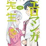 エロマンガ先生 6(完全生産限定版) [DVD]